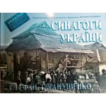 Синагоги України (Стефан Таранушенко)