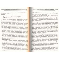Бизнес по-еврейски. Золотые правила и секреты успеха (П. Люкимсон, М. Абрамович)