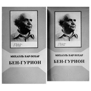 Бен-Гурион. Биография в двух книгах (Михаэль Бар-Зохар)