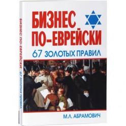 Бизнес по-еврейски. 67 золотых правил (М. Л. Абрамович)