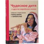 Чудесное дитя и другие еврейские сказки (Говард Шварц, Барбара Раш)