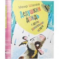 Дедушкин дождь и другие удивительные истории (Меир Шалев)