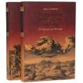 Предания еврейского народа. В 2 томах (Луис Гинцберг)