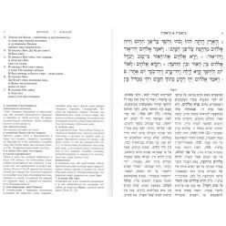 Пятикнижие с толкованием Раши. В 5 томах (комплект)