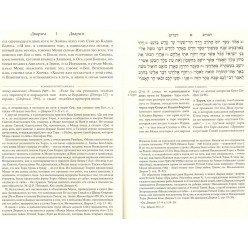 Тора с комментариями РаМБаНа. Книга Дварим