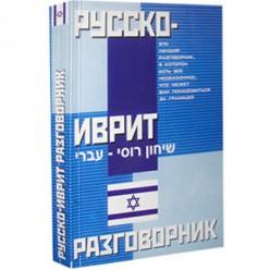Русско-Иврит Разговорник (Е. И. Лазарева)