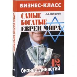 Самые богатые евреи мира. 12 бизнес-династий (Л. Д. Вайнштейн)