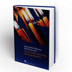 Суть еврейских праздников (Адин Эвен-Исраэль Штейнзальц)