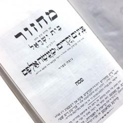 Махзор. Дом Израиля (иврит)