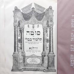 Вавилонский талмуд. Неверная жена (иврит)