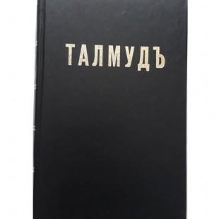 Талмудъ  IX -й том.(Гемара: Трактат Шаббат, главы I -VII)  (Переферковичъ)