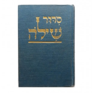 Сидур на весь год (иврит)