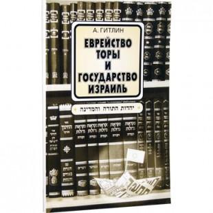 Еврейство Торы и государство Израиль (Гитлин, А.)