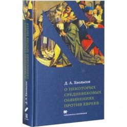 О некоторых средневековых обвинениях против евреев (Хвольсон, Даниил Абрамович)