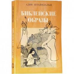 Библейские образы (Адин Штейнзальц)