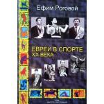 Евреи в спорте ХХ века (Ефим Роговой)