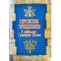 Еврейские праздники в новеллах Григория Усача (Григорий Усач)