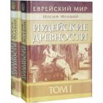 Иудейские древности. 2 тома (Иосиф Флавий)