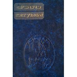 Кетувим (Писания)