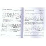 Краткий сборник еврейских молитв и благословений (Сидур)