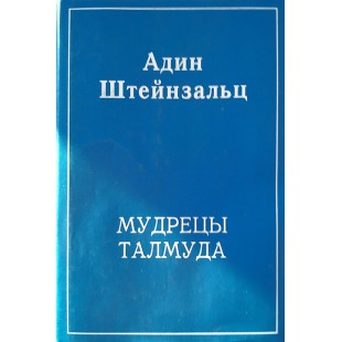 Мудрецы Талмуда (Адин Штейнзальц)