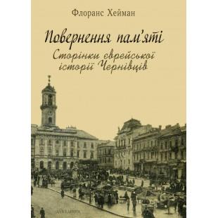 Повернення пам'яті: Сторінки єврейської історії Чернівців (Хейман Флоранс)