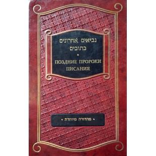 Поздние пророки и Писания (Ктувим)