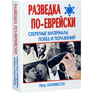Разведка по-еврейски. Секретные материалы побед и поражений (Пётр Люкимсон)
