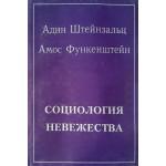 Социология невежества (Адин Штейнзальц, Амос Функенштейн)