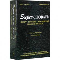 Super Словарь / иврит-русский-английский (Эдна Лауден, Лиора Вайнбах)