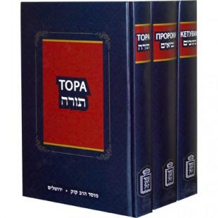 Танах. В 3 томах (комплект)