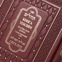 Книга Теилим. Псалмы царя Давида с транслитерацией слов. Сегулот