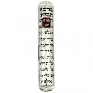Мезуза из никеля «Благословение дома», 15 см