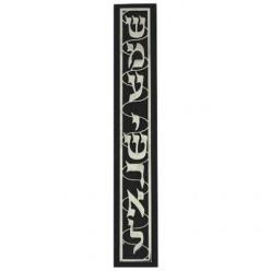 Мезуза деревянная «Шма Исраэль», 15 см