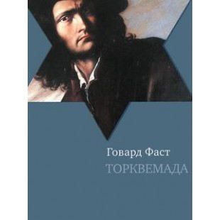 Торквемада (Говард Фаст)