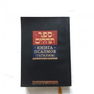Книга Псалмов (Тегилим) малый формат