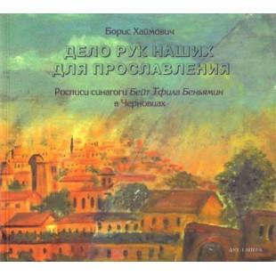 Книга-альбом «Дело рук наших для прославления» (Борис Хаймович)