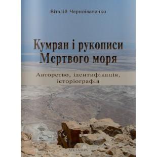 Кумран і рукописи Мертвого моря: авторство, ідентифікація, історіографія (Віталій Черноіваненко)