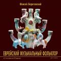 Еврейский музыкальный фольклор (Моисей Береговский)