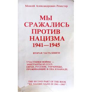 Мы сражались против нацизма, 1941-1945 (Моисей Речестер)