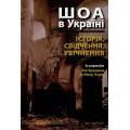 ШОА в Україні: історія, свідчення, увічнення (Рей Брандон, Венді Лауер)