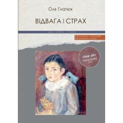 Відвага і страх (Оля Гнатюк)