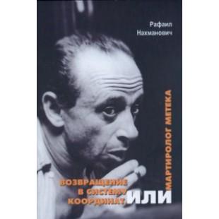 Возвращение в систему координат, или Мартиролог метека (Рафаил Нахманович)