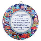 Декоративная тарелка «Благословение дома / Домики»