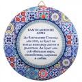 Декоративная тарелка «Благословение дома / Мозаика»
