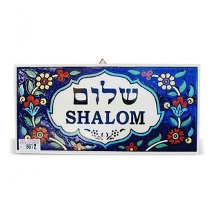 Табличка для дверей «Шалом» (иерусалимская армянская керамика)