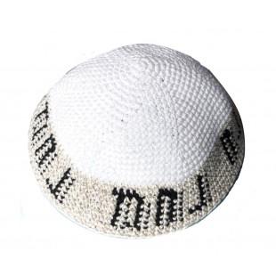 Кипа белая с бежевой полосой и надписью, 16см