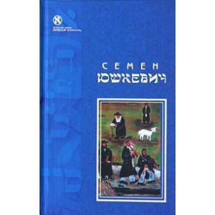 Еврейское счастье (Семен Юшкевич)