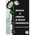Жизнь и смерть в эпоху Холокоста. Книга 1 (Борис Забарко)