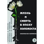 Жизнь и смерть в эпоху Холокоста. Книга 3 (Борис Забарко)